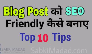 Seo friendly post ,article kaise likhe