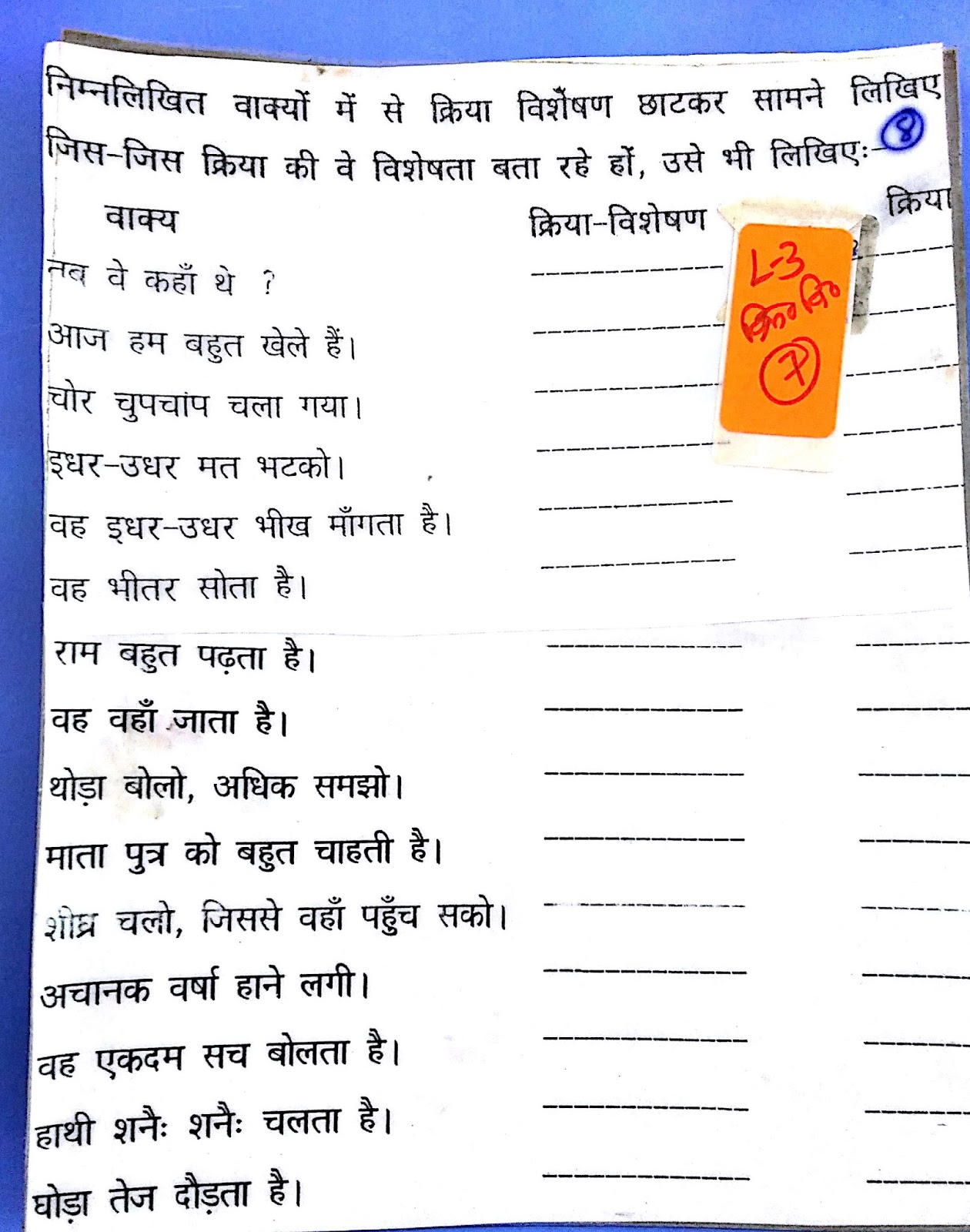Hindi Visheshan Worksheet With Answers