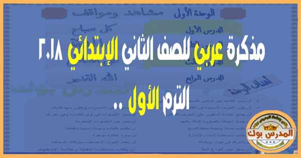 مذكرة لغة عربية للصف الثاني الابتدائي 2018