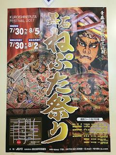 Kuroishi Neputa Festival 2017 poster 平成29年 黒石ねぷた祭り ポスター Matsuri