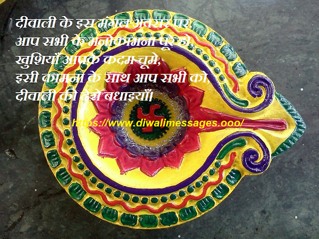 "Diwali Wishes Quotes,  Diwali Wishes In Hindi,  Diwali Wishes Sms,  Diwali Wishes Gif,  Diwali Wishes In English Quotes,  Diwali Wishes To Boss,  Innovative Diwali Wishes,  Diwali Wishes Greeting Cards,  Keywords-haapy diwali wishes for friends,      happy diwali,  happy diwali images,  diwali 2018,  happy diwali wishes,  diwali wishes,  diwali images,  diwali Greetings,  happy diwali gif,  happy diwali messages,  happy diwali wallpaper,      happy diwali wallpapers mega collection hd,  happy diwali 2018,  happy diwali png,  happy diwali status,  deepavali,  deepavali 2018,  happy diwali video,  happy diwali in hindi,  deepavali rangoli,  happy diwali messages in hindi,  happy diwali banner,  happy diwali quotes wishes,       Wish All Of U A Very Happy Deepavali 2018.  *****Wishes for 2018 Diwali*****     So here guys happy diwali wishes for friends,happy diwali,happy diwali images,diwali 2018,happy diwali wishes,diwali wishes,diwali images,diwali Greetings,happy diwali gif,happy diwali messages,happy diwali wallpaper,happy diwali wallpapers mega collection hd,happy diwali 2018,     happy diwali png,happy diwali status,deepavali,deepavali 2018,happy diwali video,happy diwali in hindi,deepavali rangoli,    happy diwali messages in hindi,happy diwali banner,happy diwali quotes wishes.   Happy Deepavali, Diwali Messages and SMS 2018,  Happy Diwali 2018!,  Happy Diwali Wishes 2018 | Messages and Quotes,  Happy Deepavali, Diwali 2018 Wishes.  Happy Deepavali, Diwali Status for Whatsapp, Facebook 2018,  Happy Deepavali, Diwali Messages and SMS 2018,  Short Greeting Messages For Diwali In English,    Diwali Messages, Diwali Wishes, Diwali SMS, Diwali Images And Diwali Facebook, Diwali Messages, Happy Diwali Messages, Messages for Diwali Festival, Best Wishes for Diwali, Warm Diwali Wishes, Top Diwali Wishes And Messages, Diwali messages in Hindi, Diwali Messages and SMS, Diwali messages in Hindi and English, Diwali Messages 2018,   happy diwali messages in hindi font,   happy diwali in hindi language,   best diwali quotes in hindi,   diwali wishes quotes,   diwali wishes in english,   shubh diwali in hindi,   diwali shayari in hindi,   short slogans on diwali in hindi,      Happy Diwali Shayari 2018 Wishes SMS Diwali Messages Quotes In Hindi,    Diwali Messages in Hindi,   Happy Diwali Messages 2018: Special Heart Touching Text Msg in Hindi & English,    Diwali Messages 2018 | Happy Diwali Messages in Hindi & English,   Happy Diwali Messages In Hindi Font,    Diwali Shayari In Hindi,        Best Diwali Quotes In Hindi,    Subh Diwali In Hindi,   Diwali Wishes In Hindi,     happy diwali in hindi language,  happy diwali wishes in hindi font,  best diwali quotes in hindi,  diwali wishes quotes,  shubh diwali in hindi,  happy diwali wishes 2018,  quotes on diwali in hindi language,    best diwali quotes in hindi,  quotes on diwali in hindi language,  happy diwali wishes in hindi font,  happy diwali messages in hindi,  short slogans on diwali in hindi,  ""slogans on diwali festival in hindi"",  diwali shayari in hindi,  happy diwali sms,      short slogans on diwali in hindi,  slogans on diwali festival in hindi,  happy diwali in hindi language,  diwali wishes quotes,  diwali quotes in english,  diwali wishes in hindi,  diwali shayari in hindi,   happy diwali wishes in hindi font,      short diwali quotes,   thoughts on diwali in english,   diwali quotes in hindi,   diwali wishes quotes,   best diwali slogans in english,   funny diwali quotes,   eco friendly diwali quotes,   quotation on diwali in hindi,        short quotes on diwali in english,   short diwali quotes,   diwali greetings,   diwali quotes in hindi,   diwali greetings in hindi,   diwali wishes sms,   thoughts on diwali in english,   funny diwali quotes,       diwali wishes quotes,   diwali wishes in hindi,   happy diwali messages in hindi,   happy diwali wishes,   diwali wishes greeting cards,  diwali messages in english for corporates,  happy diwali in hindi language,  diwali wishes images,           diwali greeting card designs,  diwali greeting card messages,  diwali greeting cards images,  handmade diwali greeting cards,  diwali greetings,  diwali greetings messages english,  diwali greeting card making competition,  diwali greetings quotes,     diwali greetings messages english,  diwali greetings quotes,  diwali wishes greeting cards,  happy diwali messages in hindi,  diwali wishes quotes,  diwali greeting card designs,  diwali wishes in hindi,  diwali messages in english for corporates, diwali shayari in hindi"