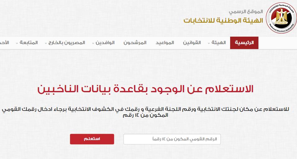 رابط الاستعلام عن مكان اللجان الانتخابية , موقع الهيئة الوطنية