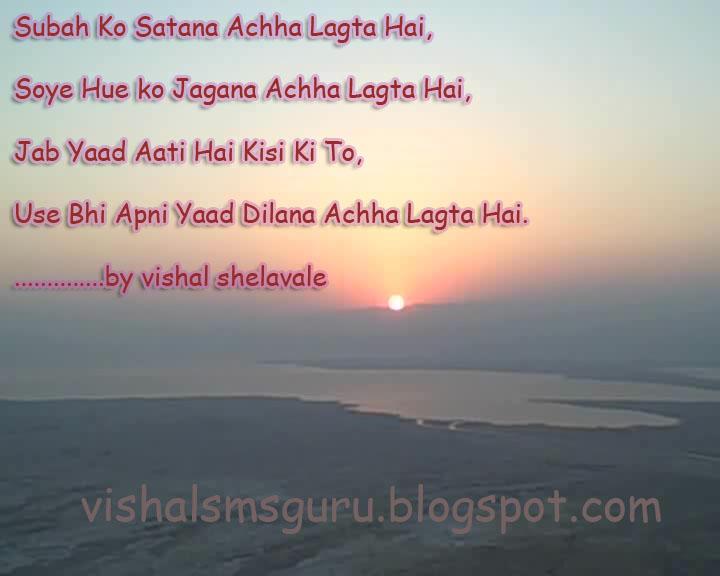 Good Morning Love Romantic Sms : Vishal sms guru collection