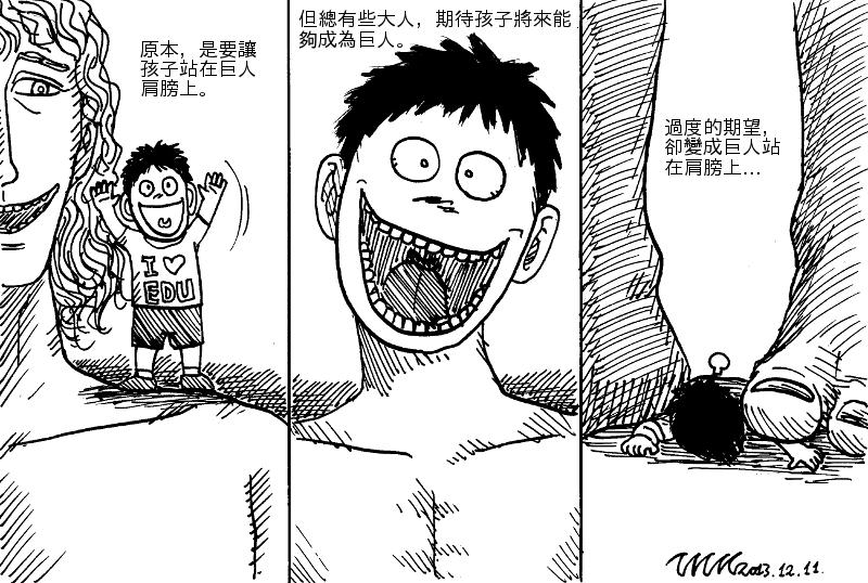THK: [畫] 巨人站在肩膀上
