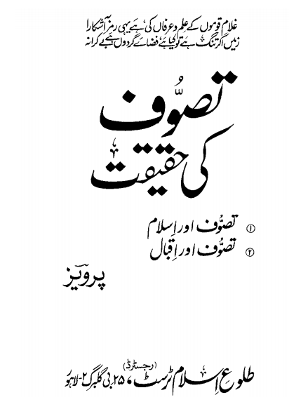 Urdu Islamic Books Download PDF (FREE): غلام احمد پرویز