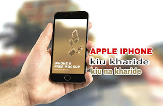 apple, iphone, new phone, best smartphone, tech guru, balkrishna