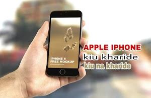 Iphone Kiu Kharide | Iphone Kiu Nahi Kharide
