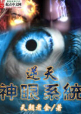 Mắt Thần Nghịch Thiên