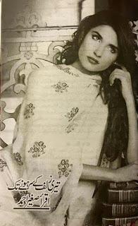 Teri zulf Ke Sar Honay Tak Episodes 1-10 by Iqra Sagheer Ahmed