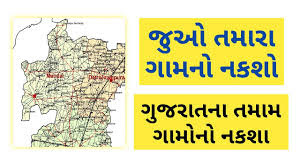 Online Map: Gujarat All Village