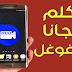تطبيق Google DUO لإجراء مكالمات الفيديو  مجاناً علي الاندرويد والآيفون