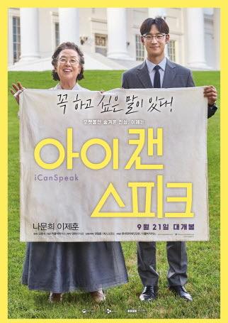 Tiếng Anh Là Chuyện Nhỏ - I Can Speak (2017)