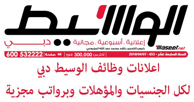 اعلانات وظائف الوسيط دبي لكل التخصصات والمؤهلات 2018