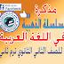 تحميل  مذكرة السلسلة الذهبية  في اللغة العربية الصف الثاني الثانوي الترم الثاني