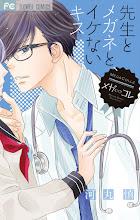 Sensei to megane to, Ikenai kiss