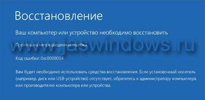 Ошибка синего экрана 0xc0000034 в Windows 10.
