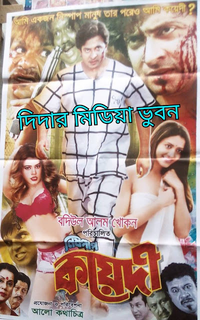 Nispap Koyadi Bangla Hot Movie Full HDRip 720p