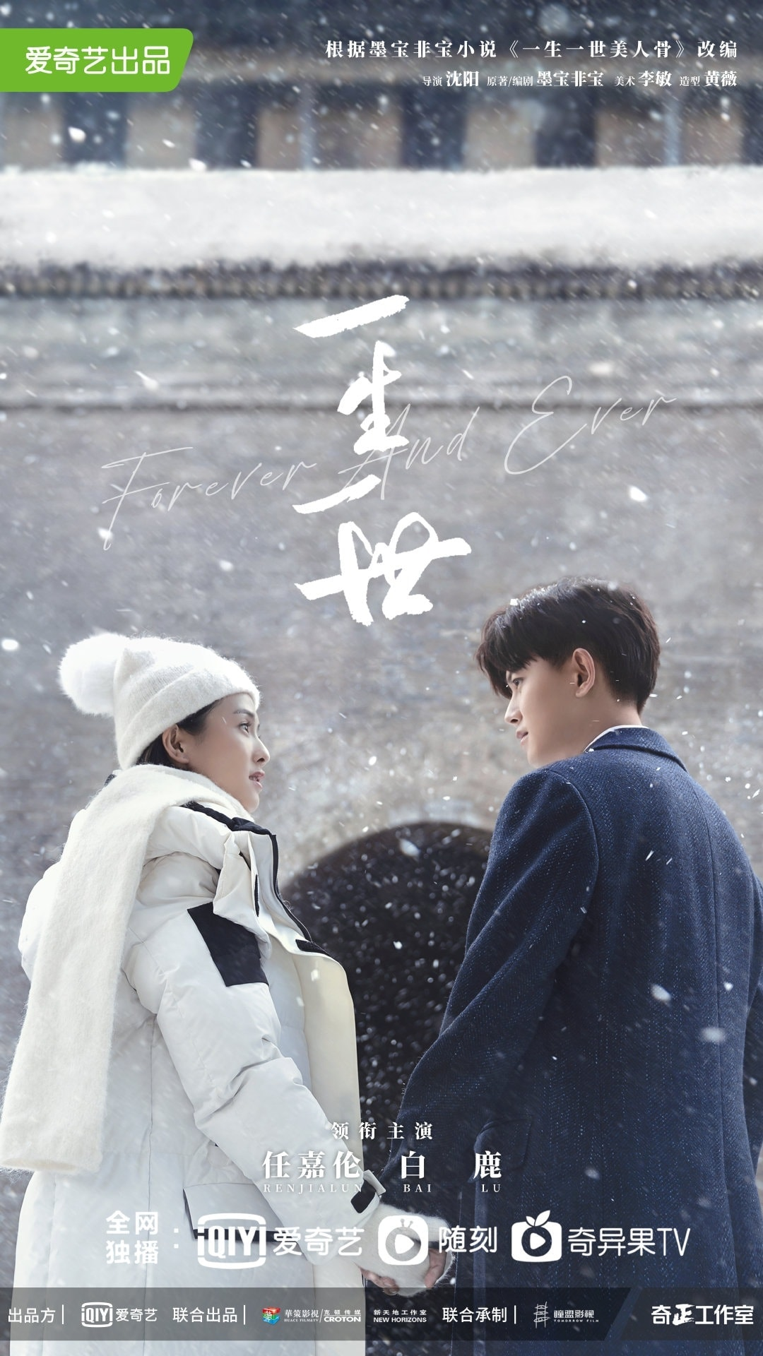 Một Đời Một Kiếp - Forever and Ever (2021)