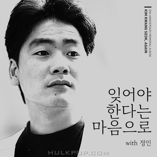 Kim Kwang Seok – 잊어야 한다는 마음으로 (With 정인) – Single