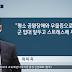 Netizens criticam T.O.P por usar maquiagem em sua audiência