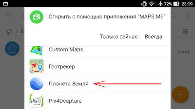 открыть kmz файл при помощи Google Планета земля для Android