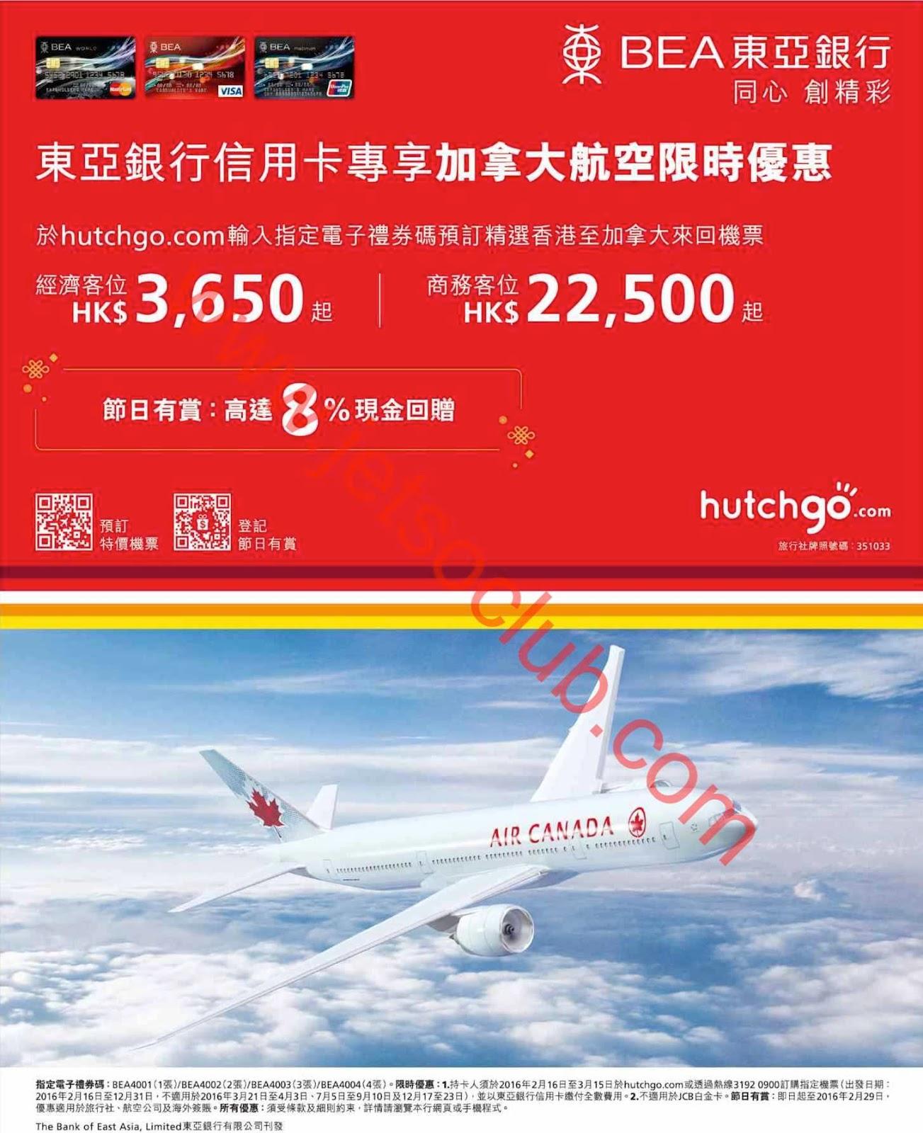 東亞信用卡:加拿大航空限時優惠 加拿大來回機票 $3650起(訂購:16/2-15/3) ( Jetso Club 著數俱樂部 )