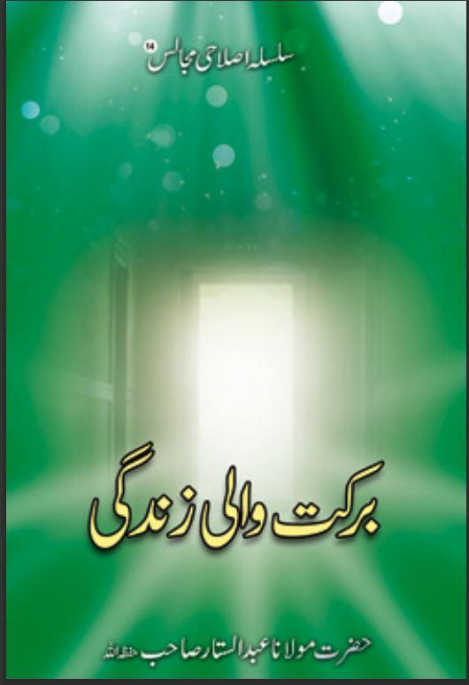 Barkat wali Zindagi By Maulana Abdus Sattar