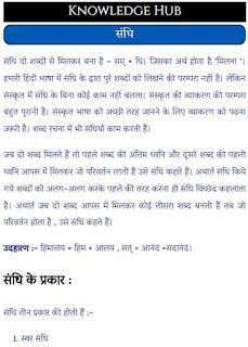 sandhi pdf download