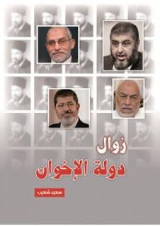 زوال دولة الإخوان pdf