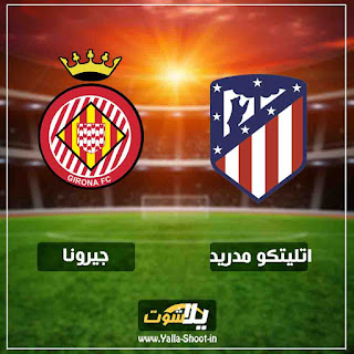 بث مباشر مشاهدة مباراة اتليتكو مدريد وجيرونا اليوم 9-1-2019 في كاس ملك اسبانيا