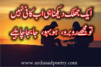 Aik Jhalak Daikhna He Ab Kafi Nahi