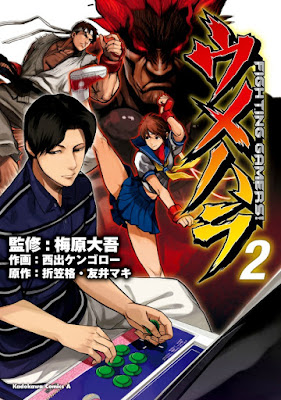 [Manga] ウメハラ FIGHTING GAMERS 第01-02巻 [Umehara – Fighting Gamers! Vol 01-02] Raw Download