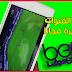 ما تبحث عنه في هذا الدرس ! تطبيق جديد لمشاهدة كل القنوات العربية و الفرنسية TNT وخاصة المدفوعة منها