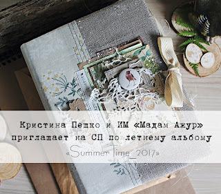 http://madamazhur.blogspot.ru/2017/06/summertime2017.html