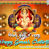 Ganesh Chaturthi Greetings wishes in English 2017