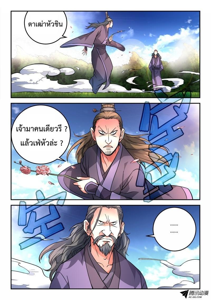 อ่านการ์ตูน Spirit Blade Mountain 109 ภาพที่ 5