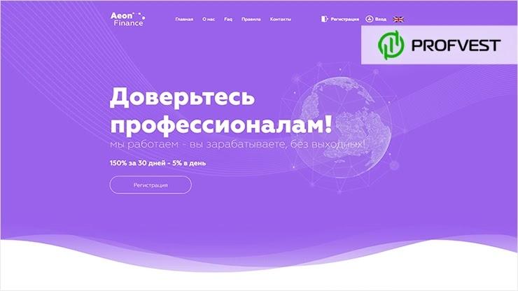 Aeon Finance обзор и отзывы HYIP-проекта