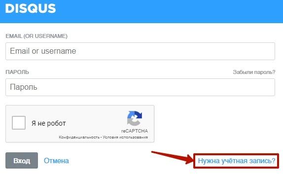 Инструкция по регистрации в Disqus 2