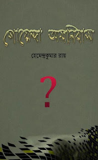 Goyenda Omnibus Bengali PDF By Hemendra Kumar Roy