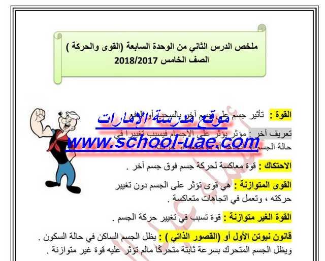 ملخص علوم للصف الخامس الفصل الدراسى الثانى - مدرسة الامارات