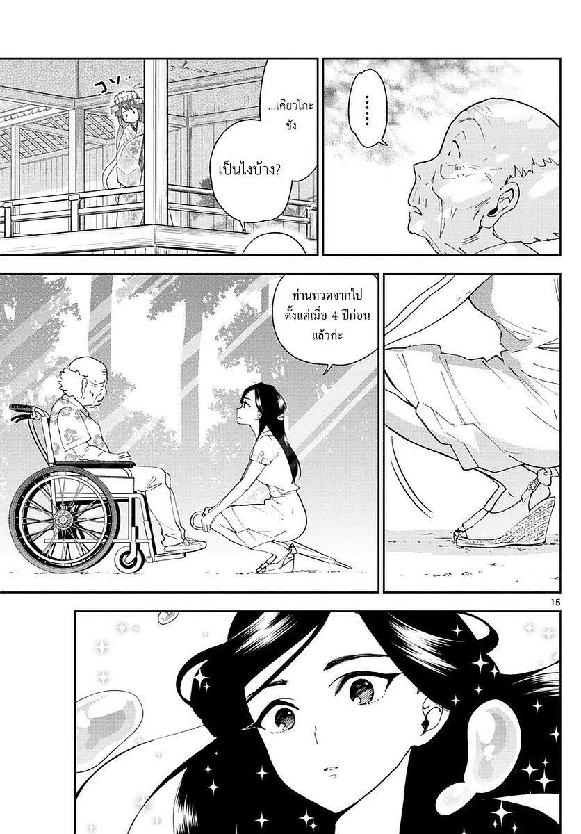 อ่านการ์ตูน Hatsukoi Zombie ตอนที่ 73 หน้าที่ 15