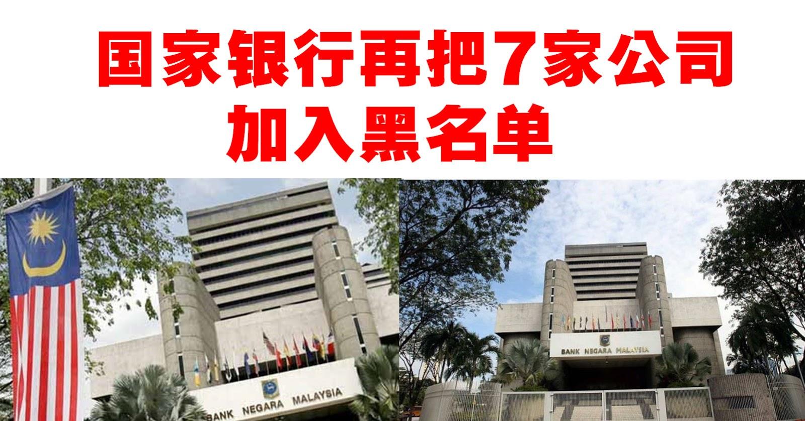 国家银行再把7家公司加入黑名单