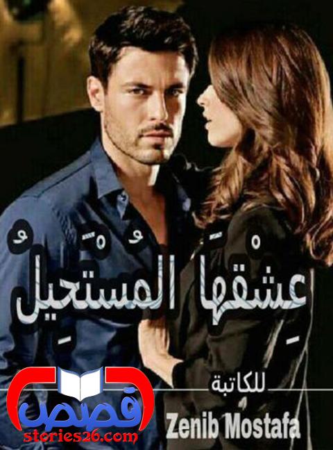 رواية عشقها المستحيل للكاتبة زينب مصطفي | الفصل السابع عشر
