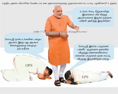 #modi #tamilnadu #ops #eps @avargalunmaigal #india