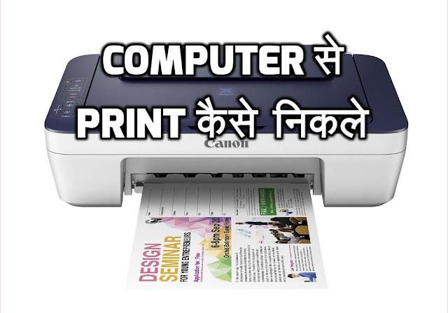 computer se print kaise nikale