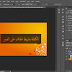 طريقة الكتابة بشريط شفاف على الصور في الفوتوشوب