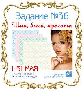 https://scrap-ek.blogspot.ru/2018/05/36.html