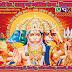अथ श्रीहनुमत् ताण्डव स्तोत्रम् ।। Shri Hanumatta Tandava Stotram.