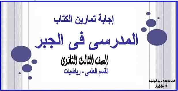 حل كتاب الوزارة جبر للثانوية العامة 2019