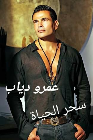 ظاهرة..... عمرو دياب